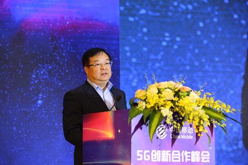 中国移动副总裁李正茂:5G将成为构筑智慧社会的基础
