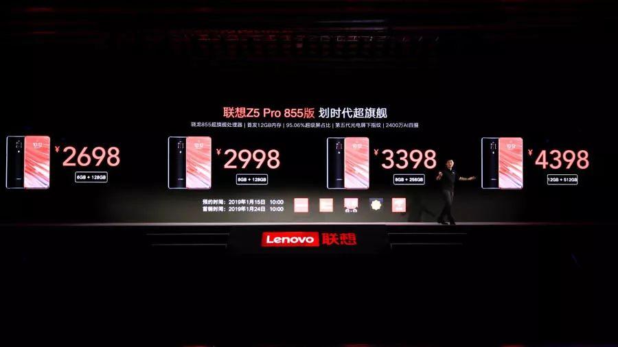 ?联想公布联想Z5 Pro 855版,高通骁龙855+12GB运存