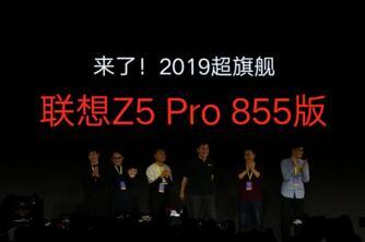 联想发布Z5 Pro GT 855版:搭载高通骁龙855,2698元起售
