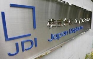 JDI公司正与中国基金进行出资谈判,寻求中国资本解决其困境