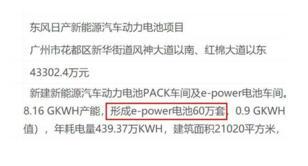 东风日产正在规划e-power电池生产,预计年产能可达到60万套