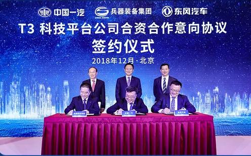 一汽集团与兵装集团和东风汽车合作,合资组建T3科技平台公司