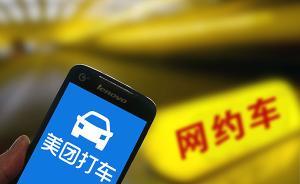 美团打车、搜谷、星徽出行获得了北京市网约车经营许可