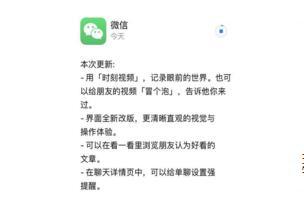 """微信7.0.0版本更新发布,新增""""时刻视频""""功能"""