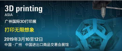 广州国际3D打印展-3D Printing Asia邀您2019年3月再聚广州