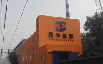 昊华能源关于国有股份无偿划转事项获得中国证监会核准批复的公告