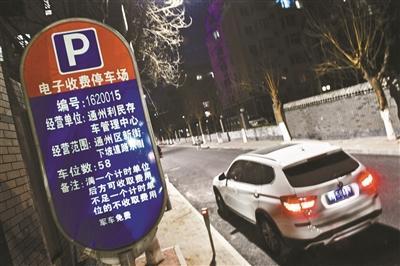 北京2019年将全面实施道路停车改革并实现电子收费
