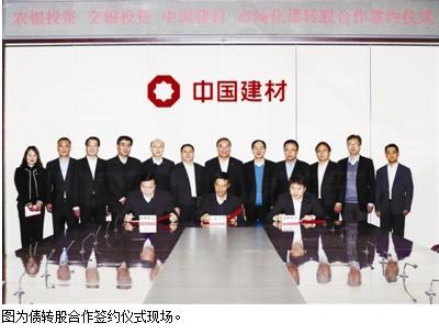 中国建材股份与农银投资、交银投资市场化债转股合作