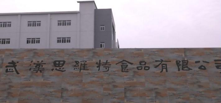 武汉思维特食品有限公司出口日本的蜂蜜量获提升