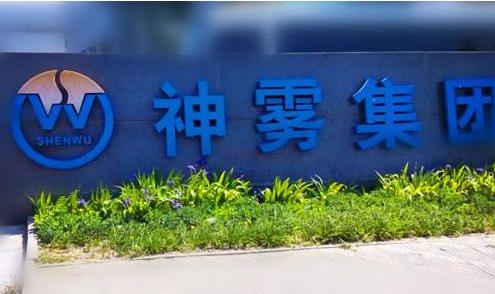 神雾节能股份有限公司获得政府5000万元企业扶持资金