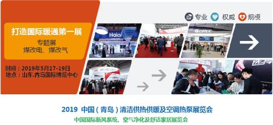 2019中国(青岛)国际供热供暖及空调热泵展览会欢迎您的到来