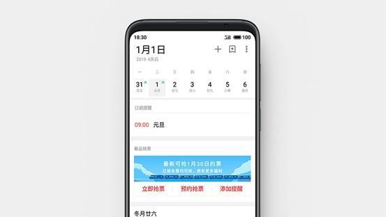 魅族Flyme日历与携程合作加入抢票功能