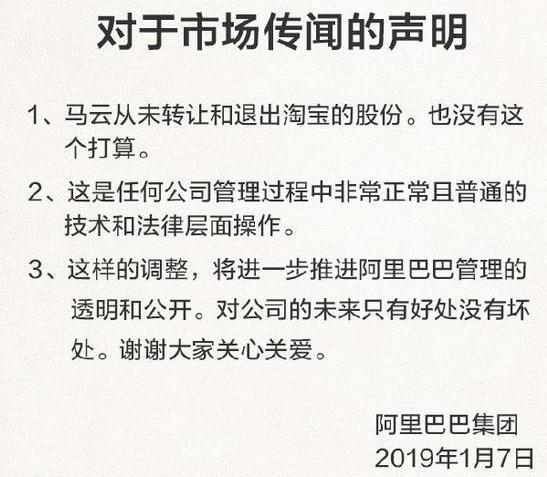 阿里巴巴官方微博声明称马云末转让淘宝股权