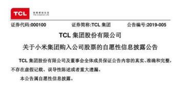 小米战略入股TCL集团,有利于构建更为紧密的战略合作伙伴关系