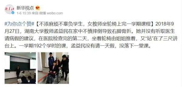 湖南大学女教师孟益民坐轮椅上完一学期课程