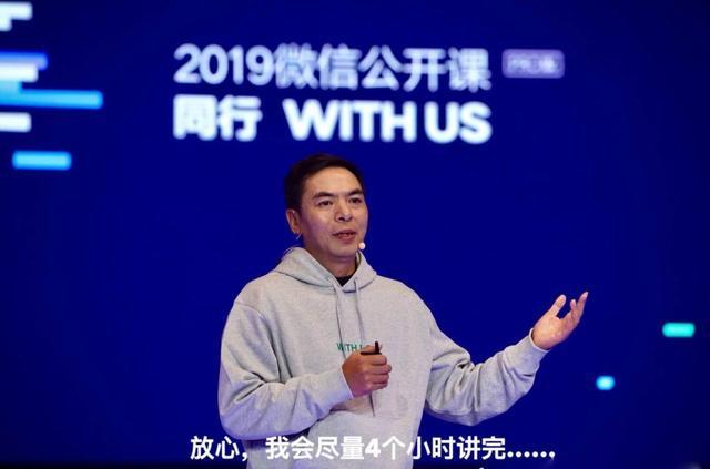 张小龙四小时演讲全文:讲述微信8年走来心路历程