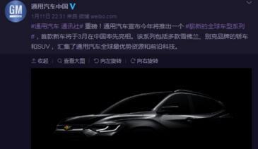通用2019新车型系列计划年内在中国首发,首款新车将于3月亮相