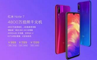 红米Note 7将于1月15日正式开售,售价999元起
