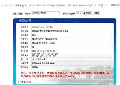 陕西矿难21人遇难,涉事煤矿探矿权涉嫌获违规批复