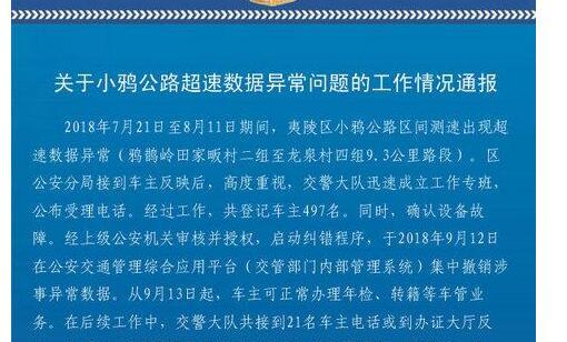 湖北宜昌夷陵区小鸦公路区间测速仪遭雷劈坏致497名车主被超速