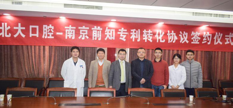 北京大学口腔医学院与南京前知智能科技进行专利转化合作协议签约