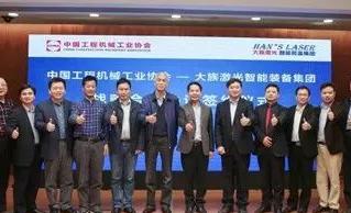 大族激光与中国工程机械工业协会签署合作
