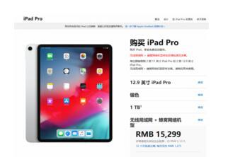 iPad Pro无线局域网+蜂窝网络机型正式在苹果中国官网开售