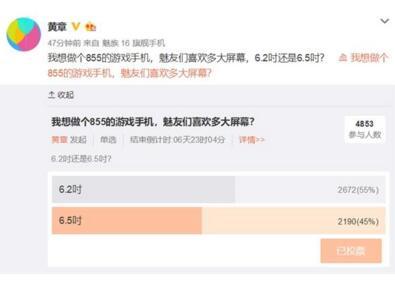 """黄章:魅族首款游戏手机""""16G""""已立项,采用骁龙855旗舰平台"""