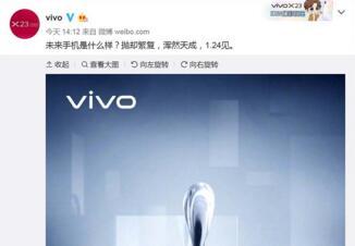 vivo发布新品预热海报,新品发布时间为1月24日