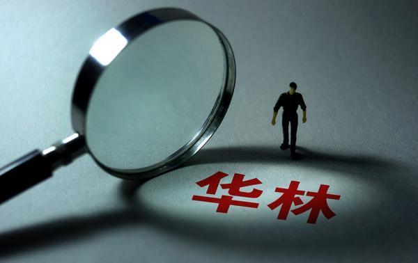河北华林集团放假了?涉嫌组织领导传销活动,刘德林已被警方控制