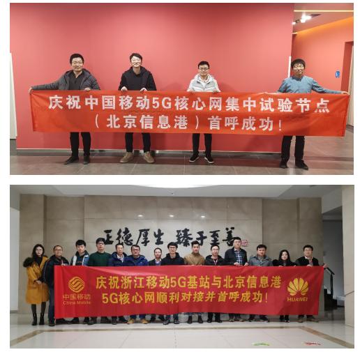 中国移动与华为合作打通北京到杭州端到端跨省5G首呼
