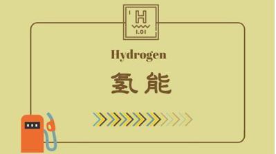 EWGS室温电化学水汽变换反应可常温常压、高效率制备高纯氢气