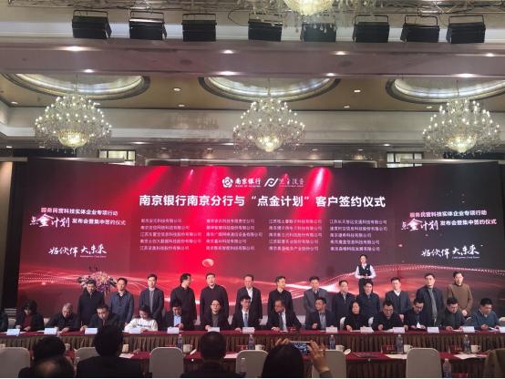 车置宝等企业获南京银行获数亿元债权融资支持