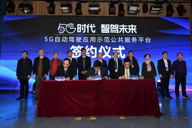 中国汽研与中国电信及大唐移动合作,推动5G车联网产业向前发展