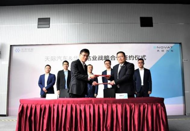 天际汽车与华友循环签署合作,合力解决动力电池回收利用问题