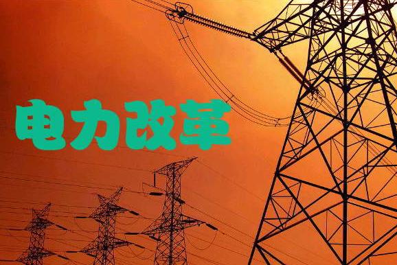 """江西持续推动电改进程 建立""""基准电价+浮动机制"""""""