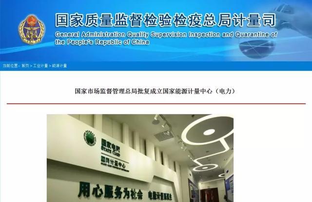 """国家电网公司获批成立""""国家能源计量中心(电力)"""