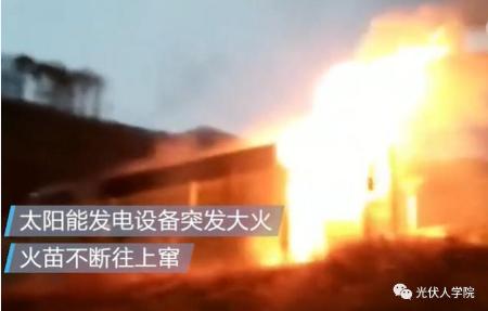 韩国太阳能发电设备突发大火 致一人死亡