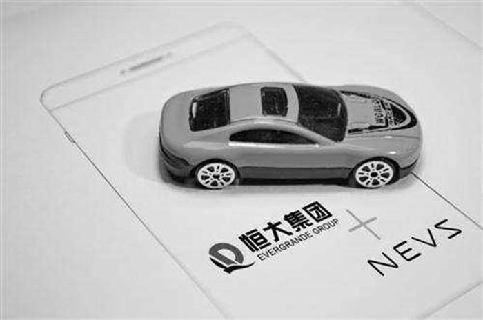 恒大斥资9.3亿美元收购NEVS,能否圆了造车梦?