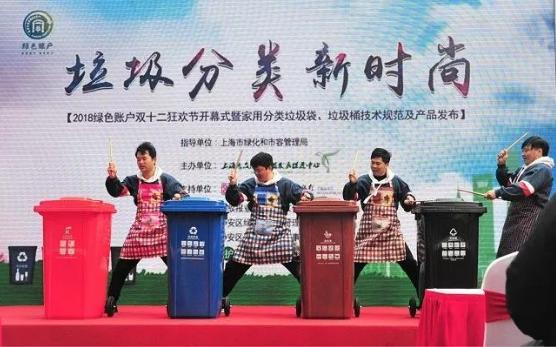 2020年底上海将基本实现生活垃圾强制分类全覆盖