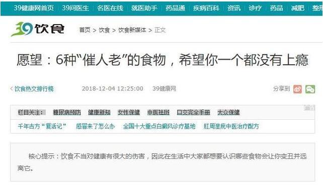 上海梅林等18家罐头生产企业起诉39健康网,因其将罐头列为催人老的食物