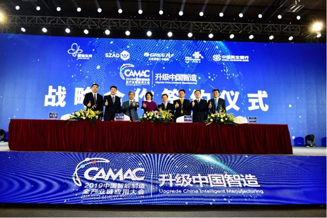 格力联手联通等公司联合主办2019中国智能制造全产业链应用大会