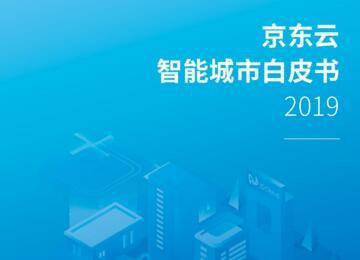 《京东云智能城市白皮书(2019)》发布