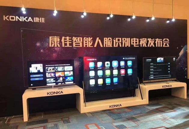 人工智能电视发展分析及未来趋势