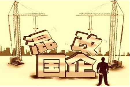 """2018年国企混改态势:混改遇阻 2019年将以""""放""""为主"""