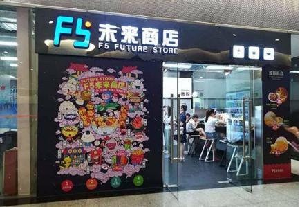 F5无人便利店的机器设备构与购买方式