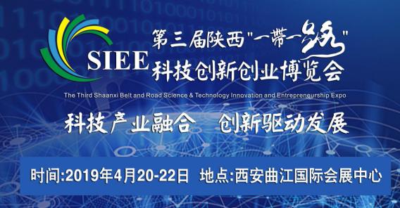 """第三届陕西""""一带一路""""科技创新创业博览会将于今年4月在西安举办"""