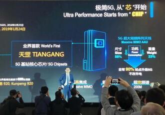 华为推出业界首款5G芯片———天罡芯片