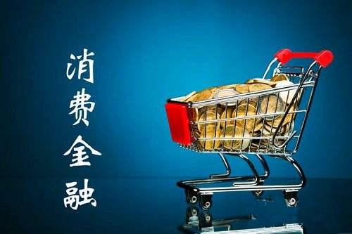 《消费金融行业洞察报告》解读中国消费金融发展现状与趋势