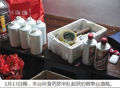 警方捣毁36处假酒窝点,各类假冒高、低端白酒均有制贩